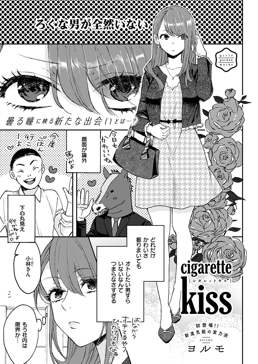 『cigarette kiss』ヨルモ2